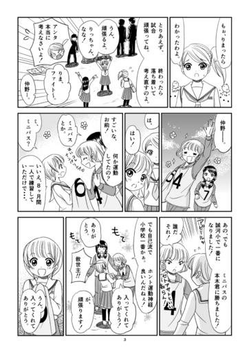 りまバス3話0003.jpg