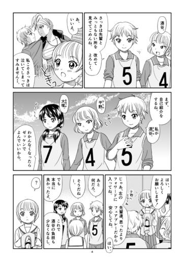 りまバス3話0004.jpg